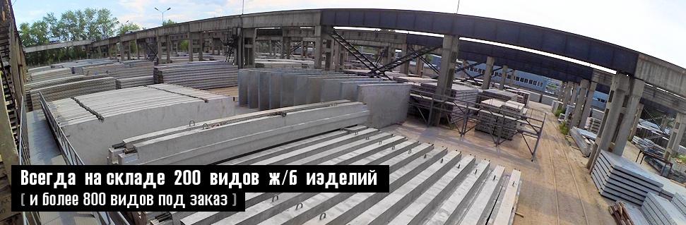 Заводы бетона в тольятти винст бетон москва сайт